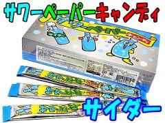 サワーペーパーキャンディ サイダー 【単価¥14】36入