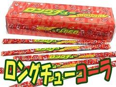 ロングチューコーラ 【単価¥17】36入