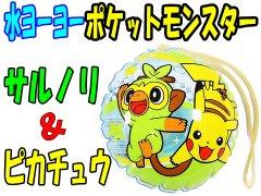 水ヨーヨー  ポケットモンスター サルノリ&ピカチュウ 【単価¥90】50入