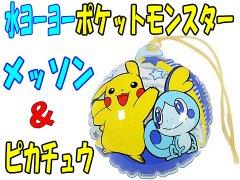 水ヨーヨー  ポケットモンスター メッソン&ピカチュウ 【単価¥90】50入