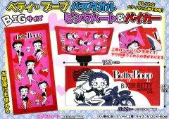 ベティ・ブープ バスタオル ピンクハート&バイカー BE70【単価¥700】2入