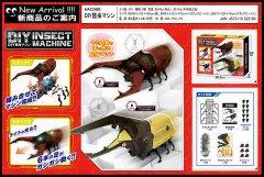 DIY昆虫マシン 【単価¥600】2入