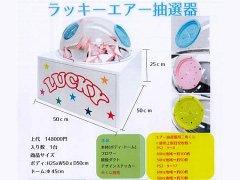 【取寄商品】ラッキーエアー抽選器 【単価¥99900】1入