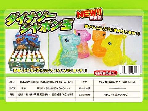 ダイナソーシャボン玉 【単価¥30】24入