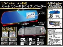 3.5インチ ルームミラー型 ドライブレコーダー【単価¥913】1入