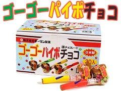 ゴーゴーパイポチョコ 【単価¥21】30入