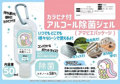【入荷予定・お買い得】カラビナ付アルコール除菌ジェル【予定単価¥215】3入