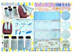 すみっコぐらし冷感タオル 4種アソート SG3090 【単価¥550】4入