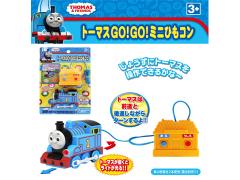 【お買い得】トーマスGO!GO!ミニひもコン 【単価¥420】1入