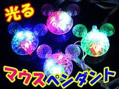 光る マウスペンダント 【単価¥30】36入