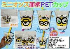 ミニオンズ顔柄 PETカップ 【単価¥22】50入