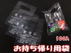 お持ち帰り用袋 約100枚 【単価¥313】1入