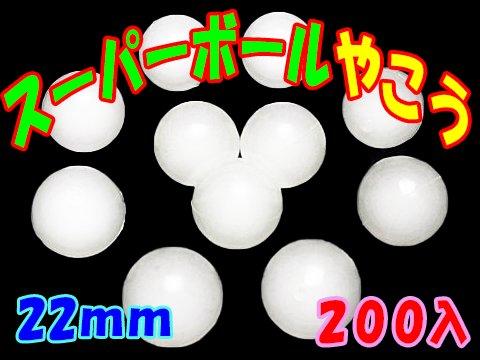 スーパーボール 22mmやこう 【単価¥5】200入