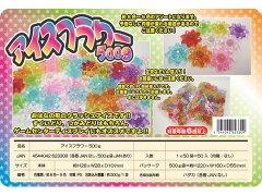 アイスフラワー500g 【単価¥364】1入