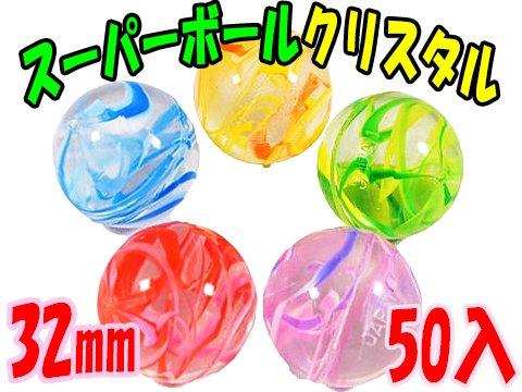 スーパーボール クリスタル32mm 【単価¥15】50入