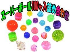 スーパーボール 100ヶ入詰め合わせ 【単価¥550】1入