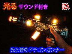 光と音のドラゴンガンナー 【単価¥392】12入