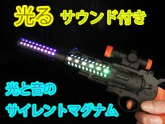 光と音のサイレントマグナム 【単価¥219】12入