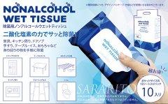 【お買い得】サラリト ノンアルコールティッシュ 【単価¥50】10入