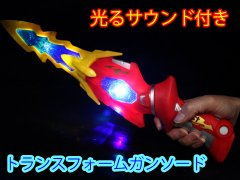 トランスフォーム ガンソード(DKYオリジナル) 【単価¥360】12入
