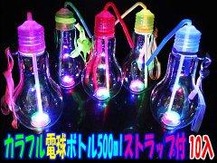 カラフル電球ボトル500ml ストラップ付 【単価¥126】10入