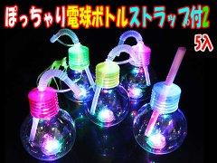 ぽっちゃり電球ボトル ストラップ付 【単価¥142】5入