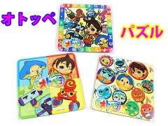 オトッペ パズル 【単価¥31】25入