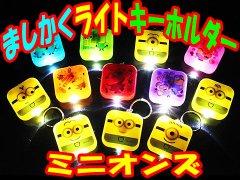 ましかくライトキーホルダー ミニオンズ 【単価¥24】25入