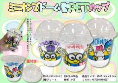 ミニオンズ ドーム型PETカップ 【単価¥23】50入
