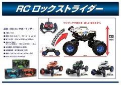 RCロックストライダー 【単価¥950】3入