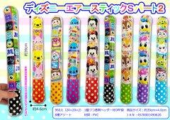 ディズニー エアースティックSパート2 【単価¥35】24入