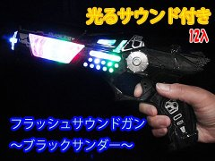 フラッシュサウンドガン 〜ブラックサンダー〜 【単価¥288】12入