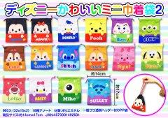 ディズニー かわいいミニ巾着袋2 【単価¥34】32入