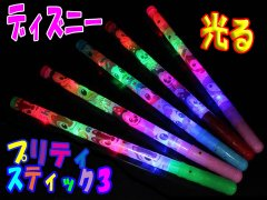 ディズニー光るプリティスティック3 【単価¥63】12入