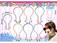 ディズニー カチューシャイヤリング 【単価¥75】12入
