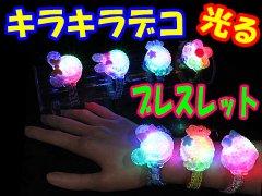 キラキラデコ光るブレスレット 【単価¥65】12入
