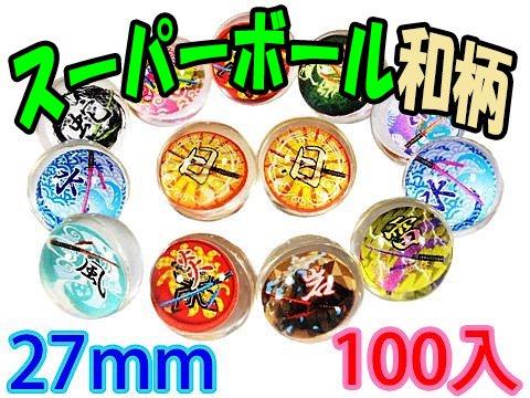スーパーボール 和柄27mm 【単価¥14】100入
