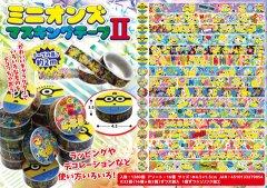 ミニオンズ マスキングテープ� 3345 【単価¥26】32入