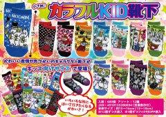 ムーミン カラフルKID靴下 3337 【単価¥65】12入