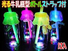 光る牛乳瓶型ボトルストラップ付 【単価¥144】12入