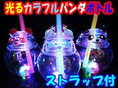 光るカラフルパンダ ボトルストラップ付[TA] 【単価¥162】6入