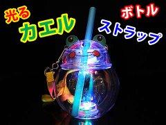 光るカエルボトル ストラップ付 【単価¥162】6入