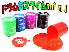 ドラム缶スライムMini 【単価¥29】24入