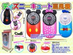 ディズニー キュート扇風機 【単価¥725】3入