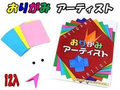 折り紙アーティスト 【単価¥60】12入