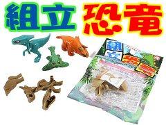 組立恐竜 【単価¥23】25入