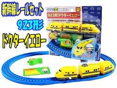 新幹線レールセット 923形ドクターイエロー 【単価¥440】1入