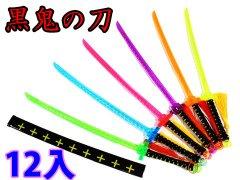 黒鬼の刀 【単価¥59】12入