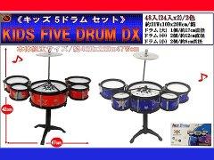 KIDS FIVE DRUM DX 【単価¥488】2入