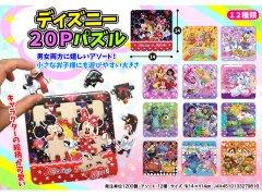 ディズニー 20Pパズル 3311 【単価¥24】25入